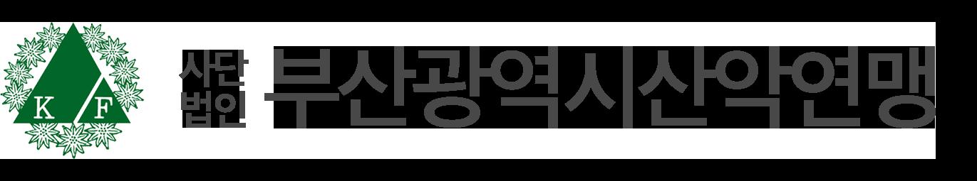 부산광역시산악연맹